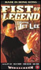 Fist of Legend (Subtitled) box
