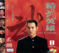 Fist of Legend VCD cover